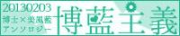 博藍アンソロ告知サイト【博藍主義】